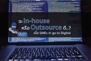จะ In-House หรือ Outsource ดี เมื่อ SMEs จะ Go to Digital