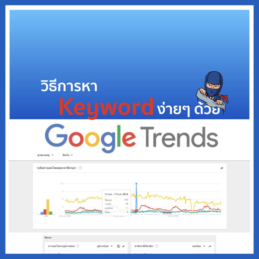 วิธีการหา Keyword ง่ายๆ ด้วย Google Trends