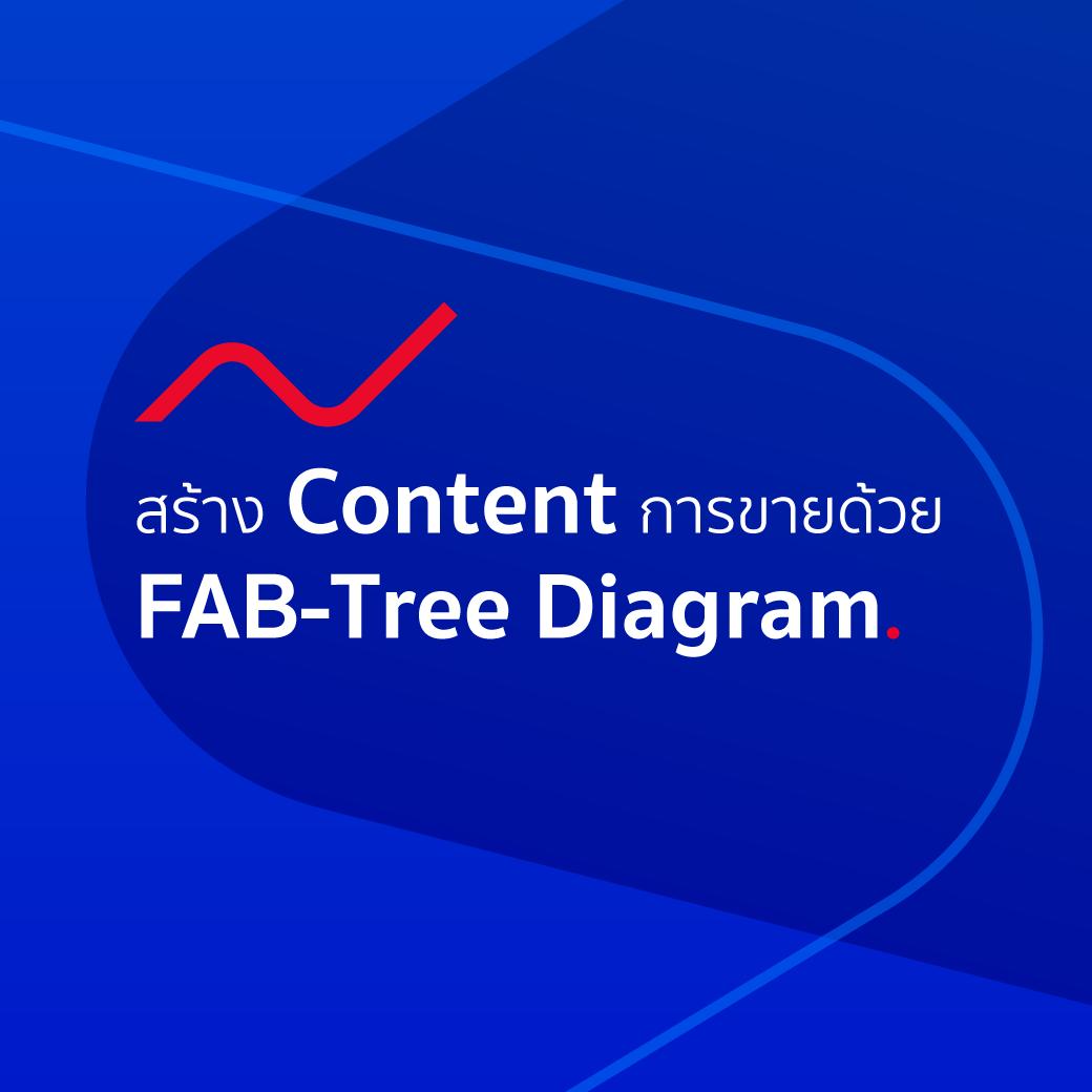 สร้าง Content การขาย ด้วย FAB-Tree Diagram