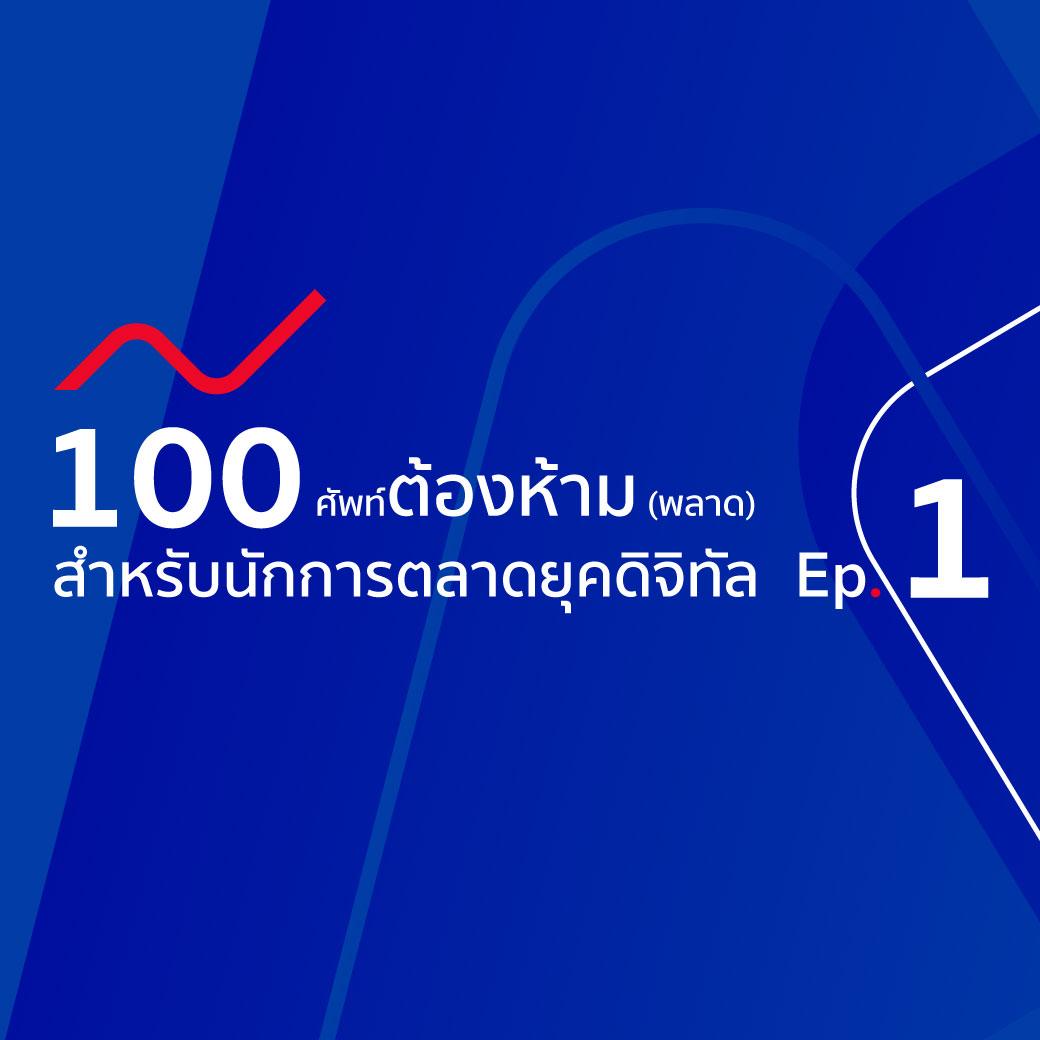 100 ศัพท์การตลาด