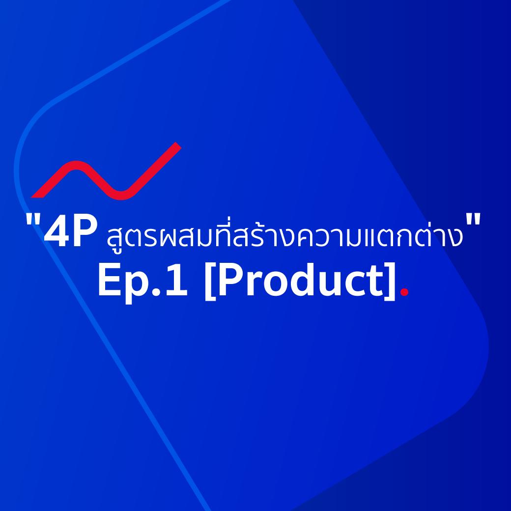 ส่วนผสมการตลาด 4P สูตรผสมที่สร้างความแตกต่าง Ep.1 [Product]