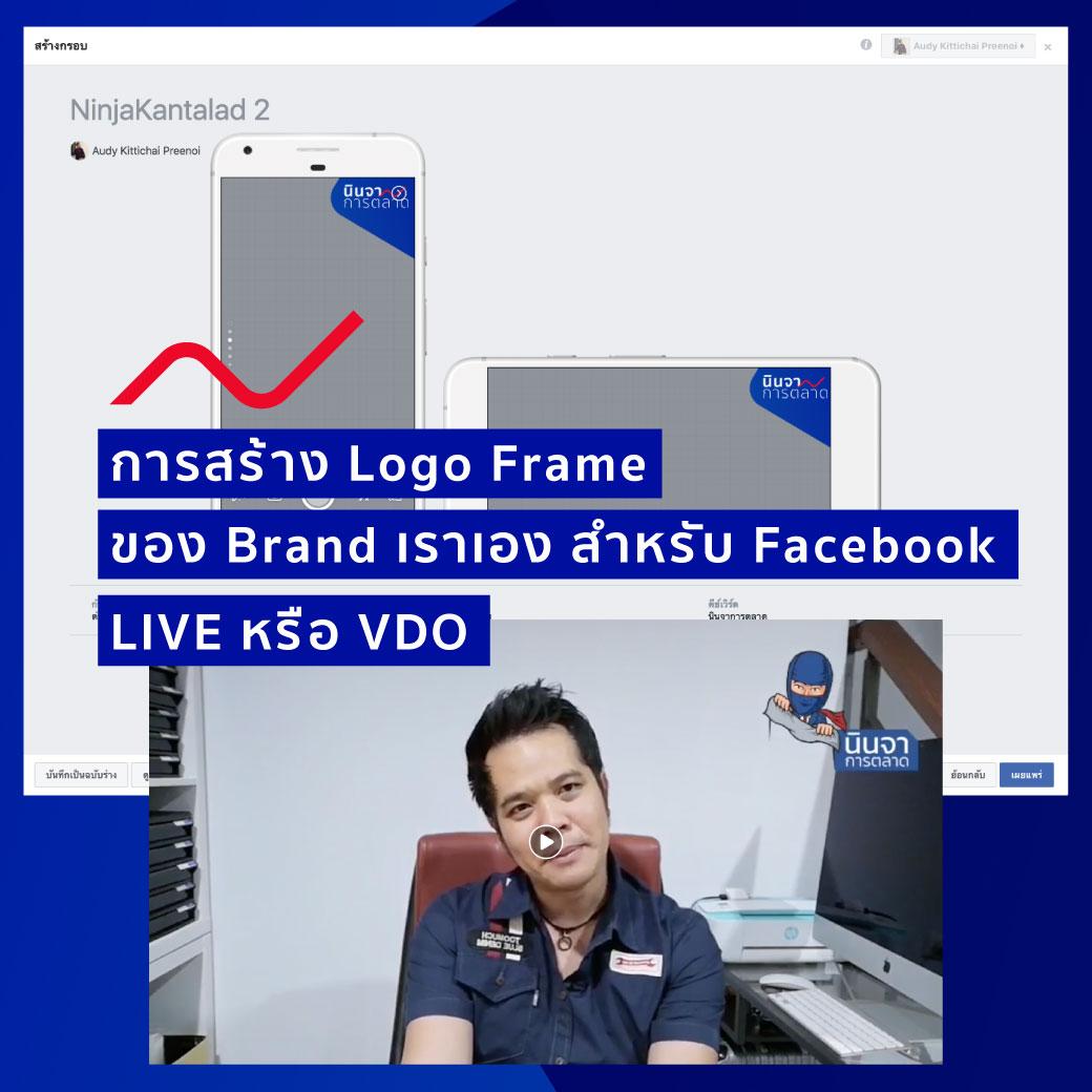 การสร้าง Logo Facebook Frame ตอนทำ LIVE โดย นินจาการตลาด