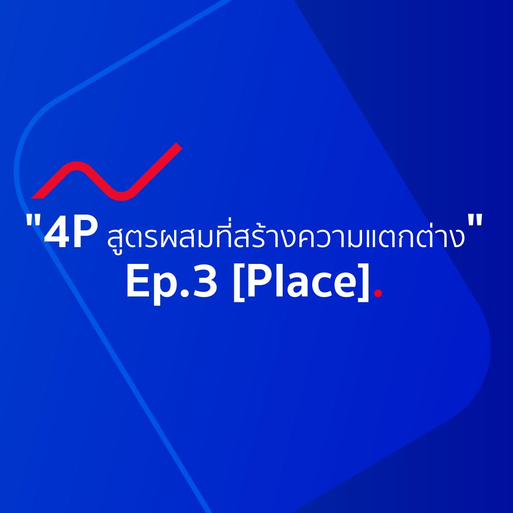 ส่วนผสมการตลาด 4P สูตรผสมที่สร้างความแตกต่าง Ep.3 [Place]