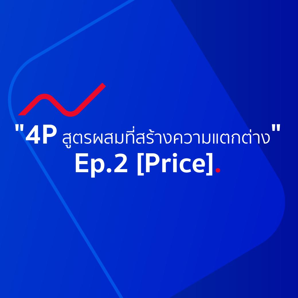 ส่วนผสมการตลาด 4P สูตรผสมที่สร้างความแตกต่าง Ep.2 [Price]