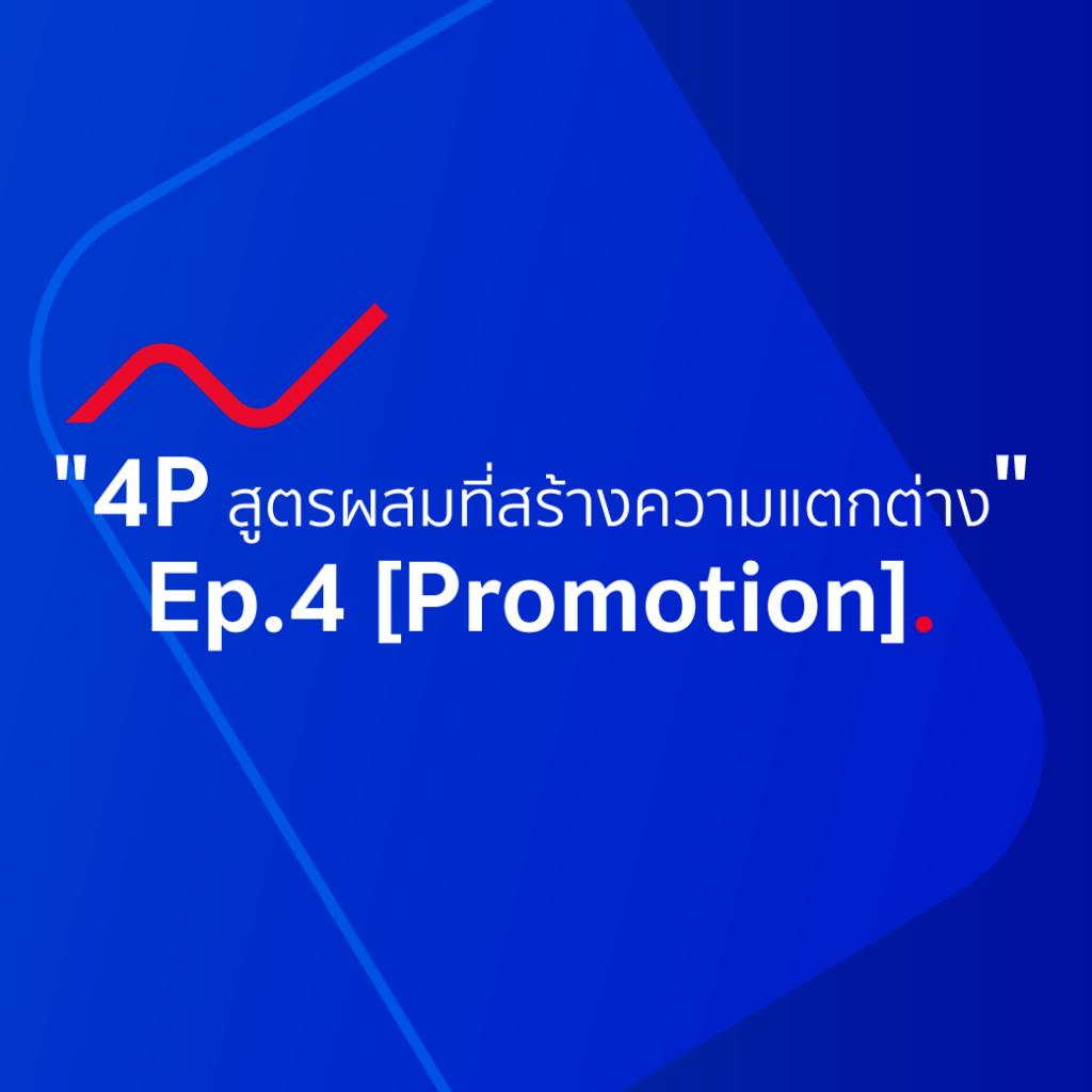 ส่วนผสมการตลาด 4P สูตรผสมที่สร้างความแตกต่าง Ep.4 [Promotion]