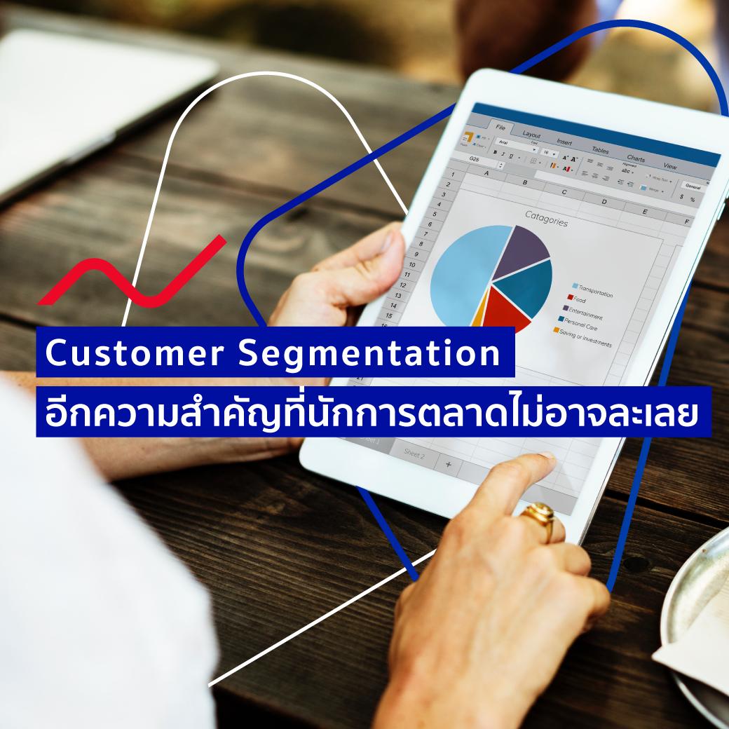 Customer Segmentation อีกหนึ่งความสำคัญที่นักการตลาดไม่อาจละเลย