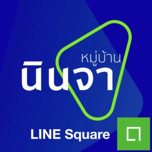 หมู่บ้านนินจา LINE Square.001