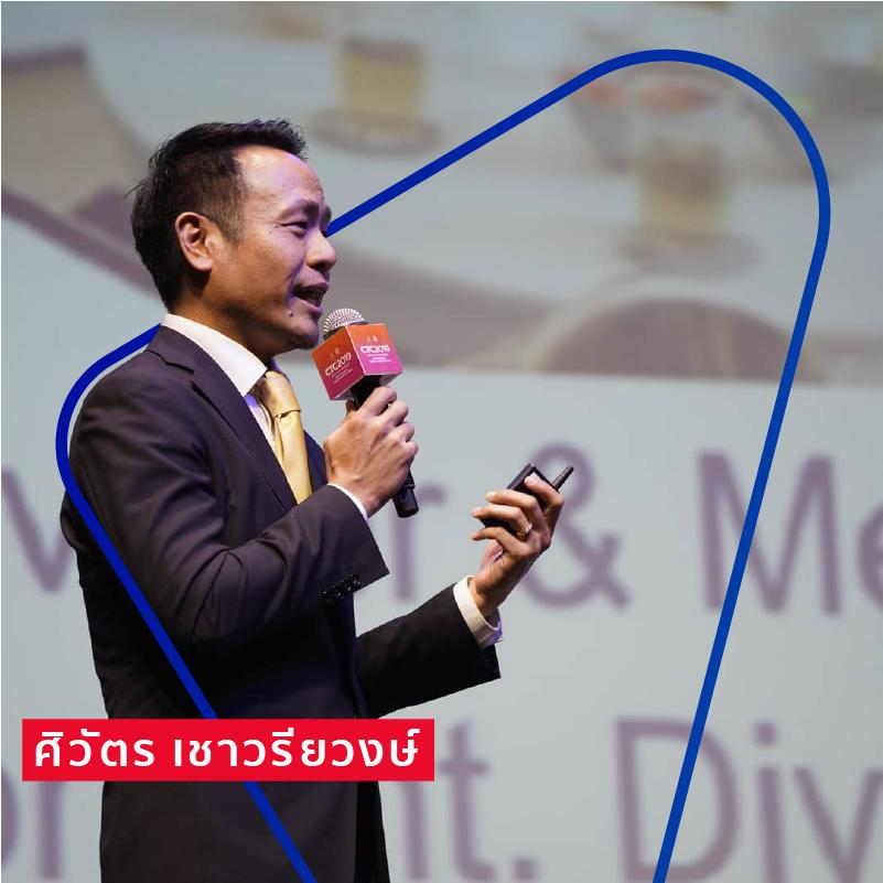 ป้อม - ศิวัตร เชาวรียวงษ์ นายกสมาคมโฆษณาดิจิทัล (ประเทศไทย)