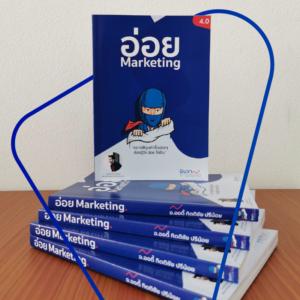 หนังสือ อ่อย Marketing