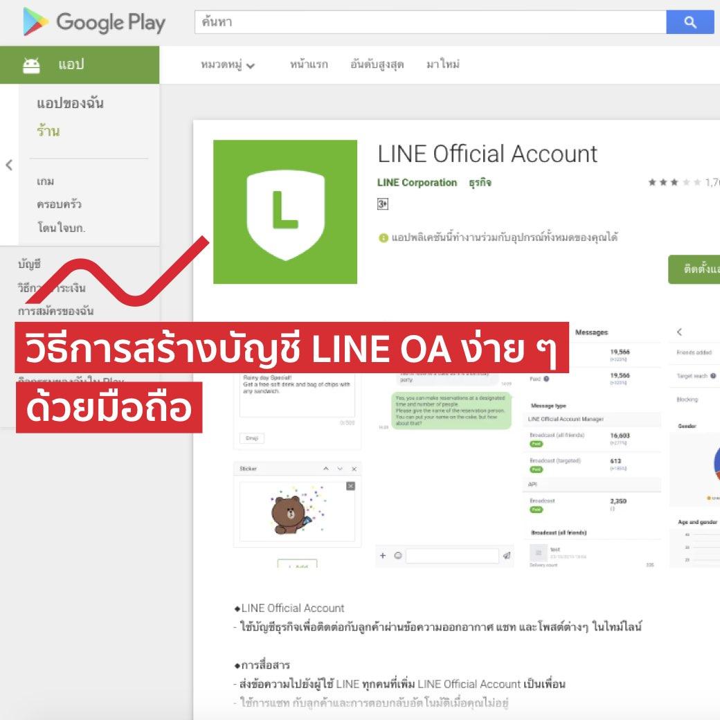 วิธีการสร้างบัญชี LINE OA ง่าย ๆ ด้วยมือถือ