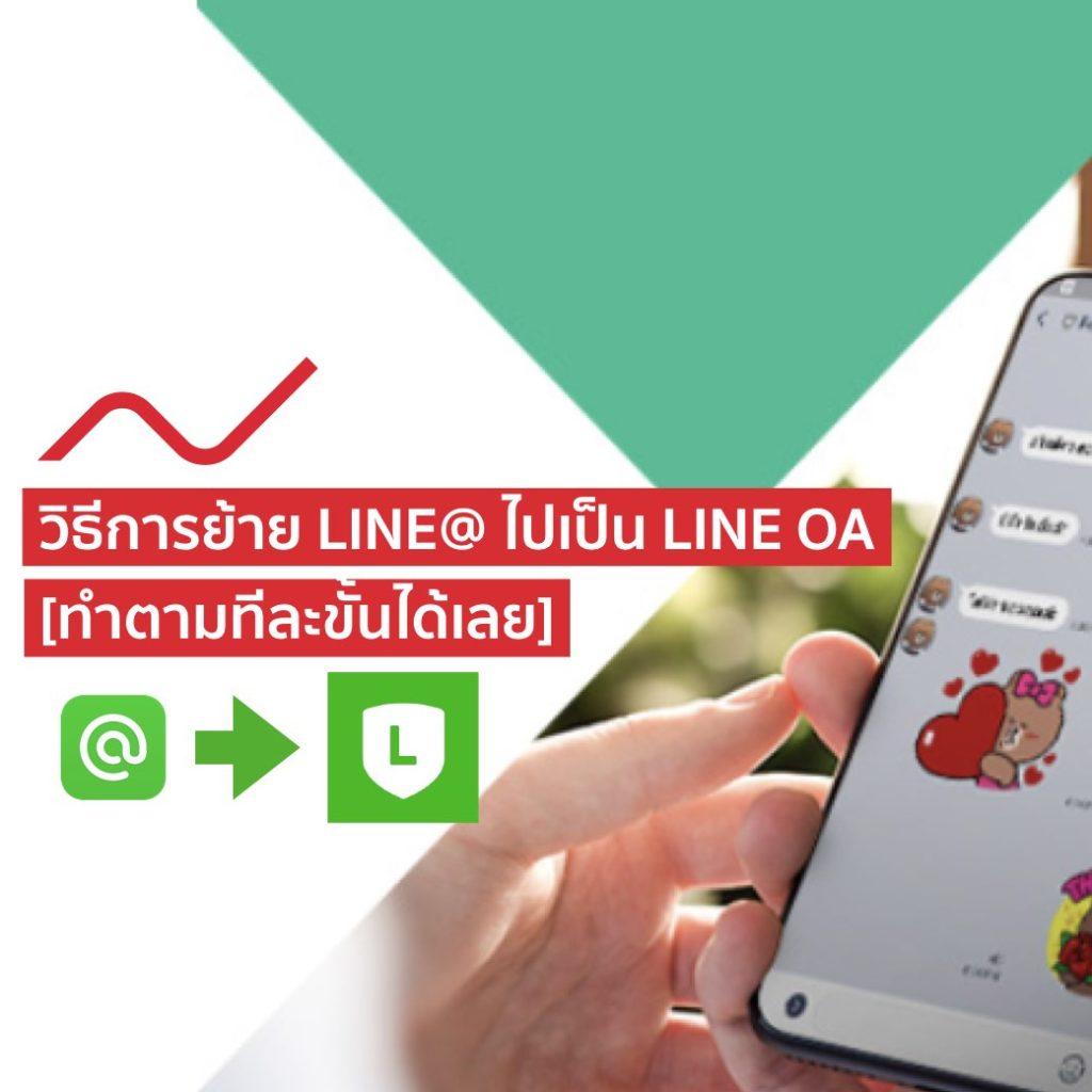 วิธีการย้าย LINE@ ไปเป็น LINE Official Account [ทำตามทีละขั้นตอนได้เลย]