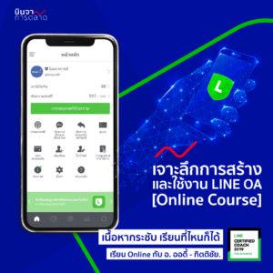 เจาะลึกการสร้างและใช้งาน LINE OA: LINE Official Account