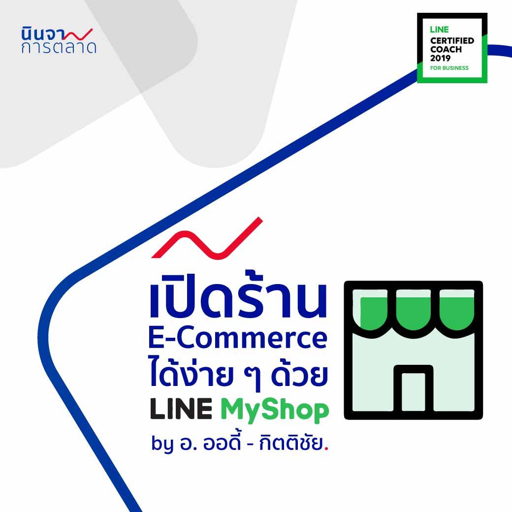 เปิดร้านค้า E-Commerce ได้ง่าย ๆ ด้วย LINE MyShop