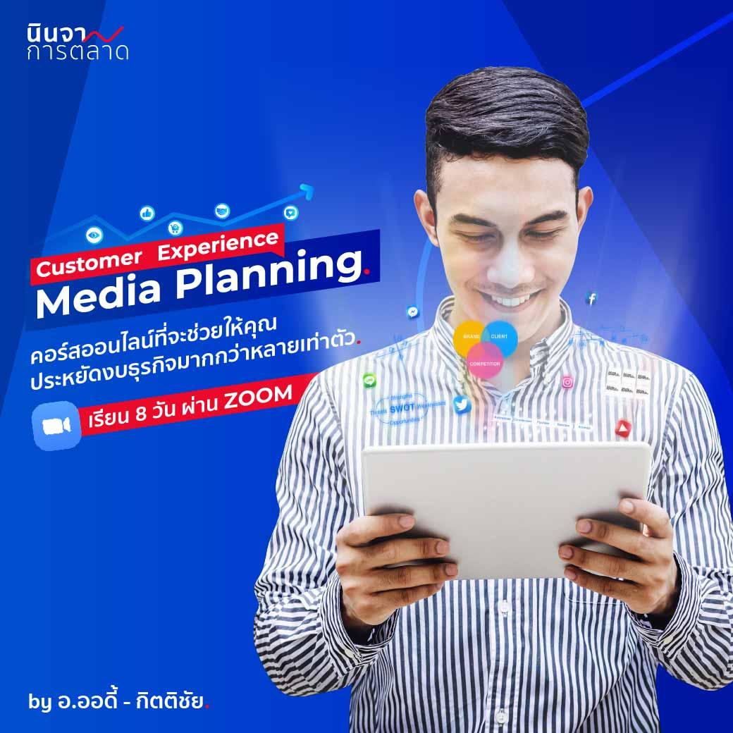 Customer Experience Media Planning