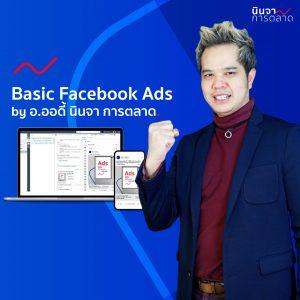 คอร์สออนไลน์ สอนยิงโฆษณาเฟซบุ๊ก